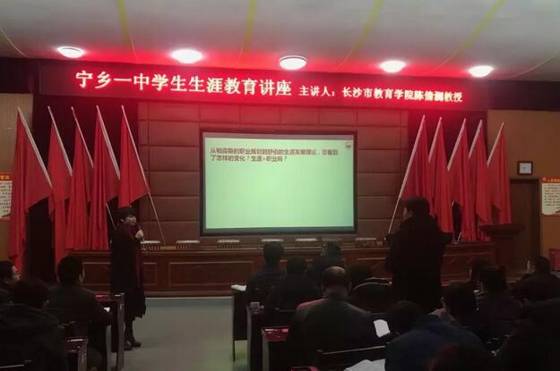 宁乡市一中举办新高考生涯下教程高中v新高教袋自制便当背景图片
