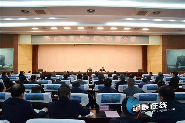 胡忠雄主持召开全市安全生产电视电话会议