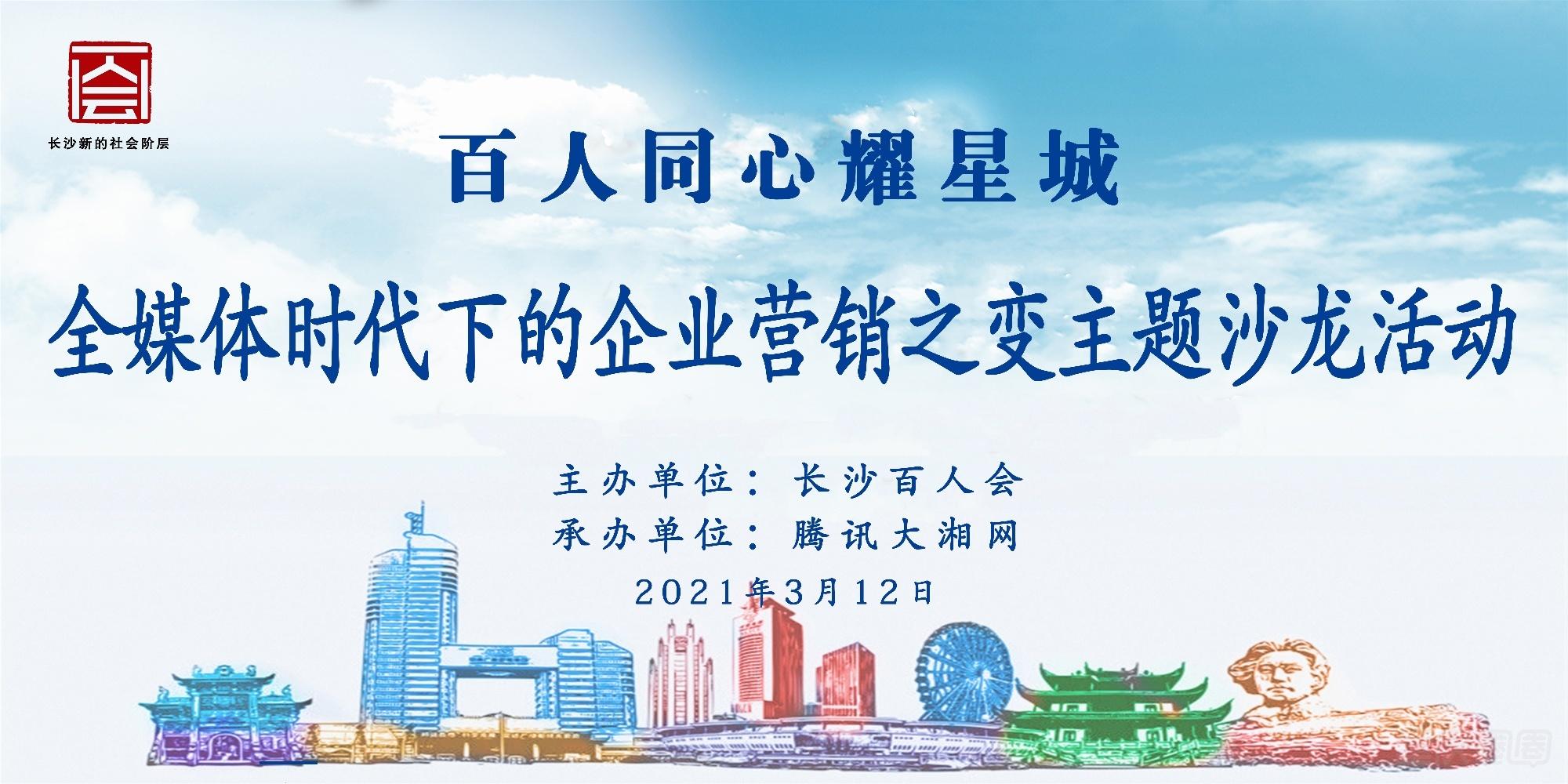 """2021年3月12日长沙""""百人会""""齐聚一起,跨界交流探索营销新玩法"""