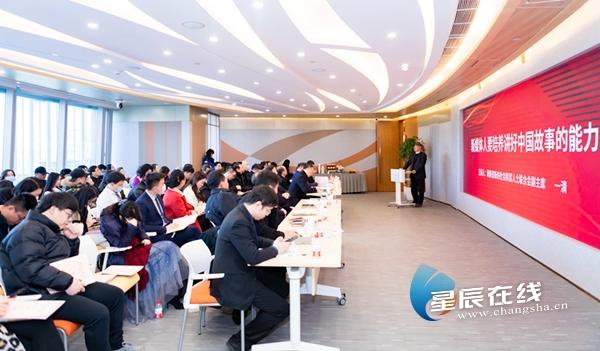 """2021年1月湖南省新阶联举办加强新阶层人才队伍建设助力""""三高四新""""战略研讨活动"""