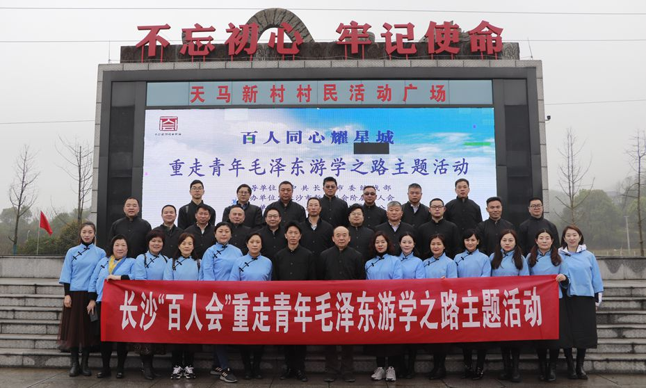 2021年三月,百人会重走青年毛泽东游学之路