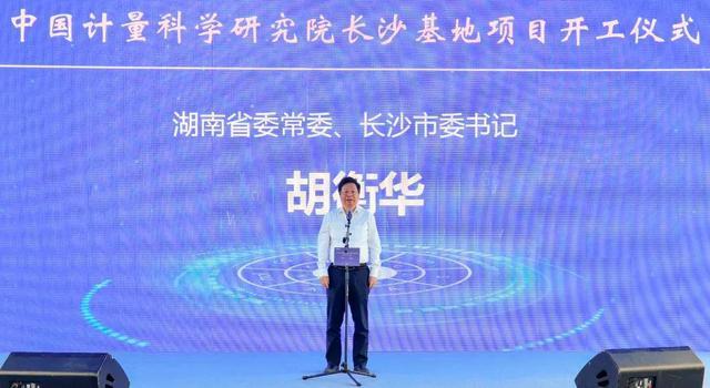 中国计量院长沙基地项目昨日开工 胡衡华宣布开工