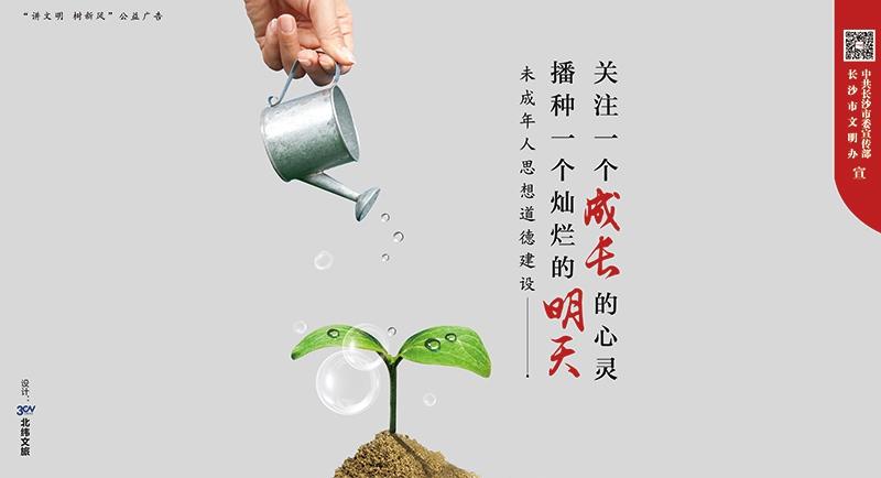 关注一个成长的心灵 播种一个灿烂的明天(