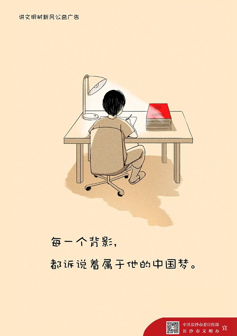 每一个背影,都诉说着属于他的中国梦(竖)