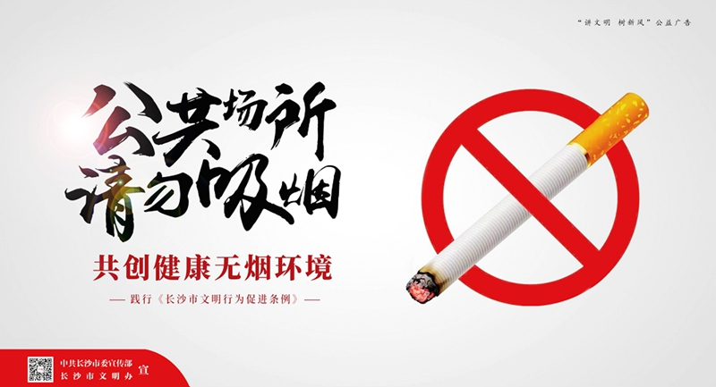 公共场所 请勿吸烟