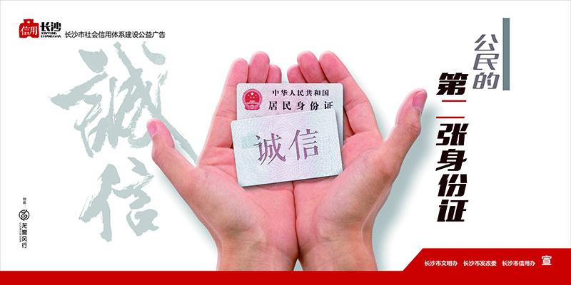 诚信:公民的第二张身份证