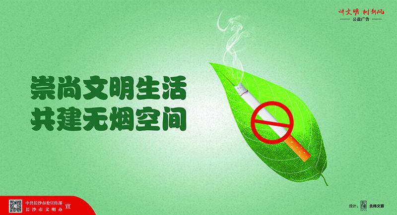 崇尚文明生活 共建无烟环境