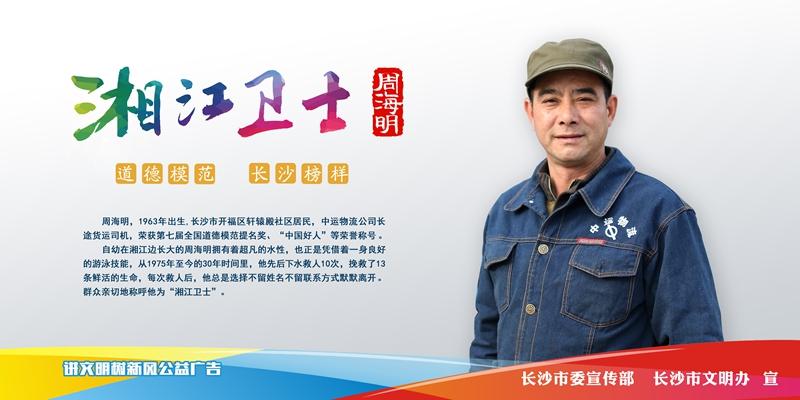 周海明公益广告-横版