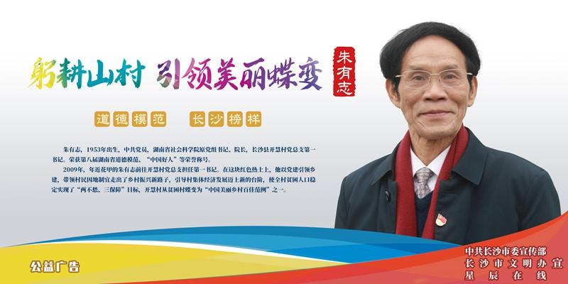 朱有志公益广告