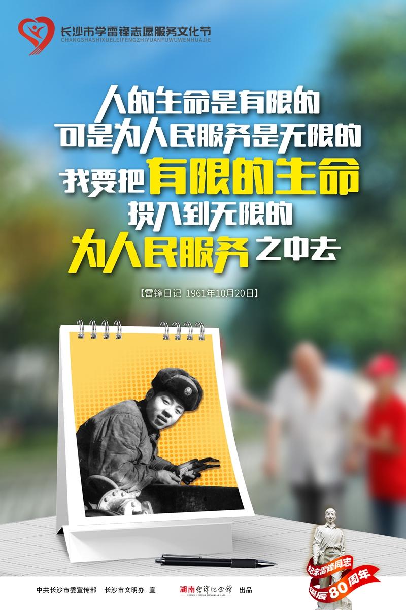 09-雷锋公益广告(竖版)