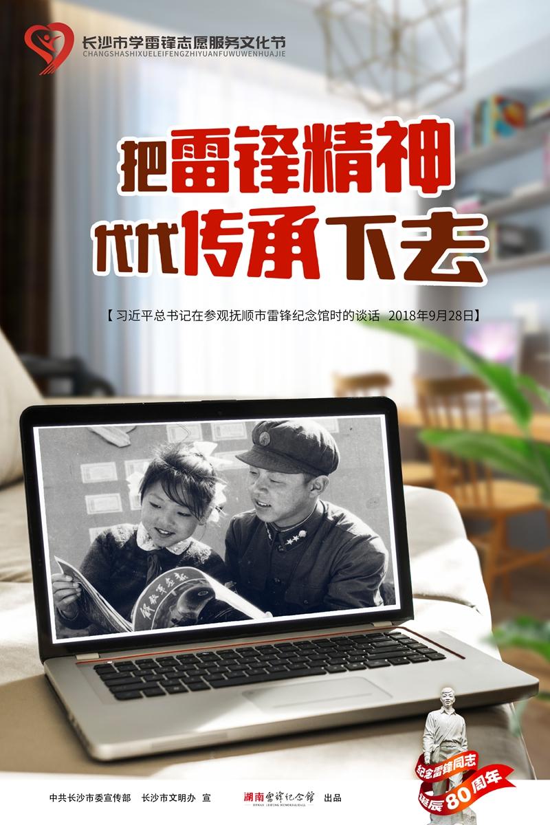 06-雷锋公益广告(竖版)