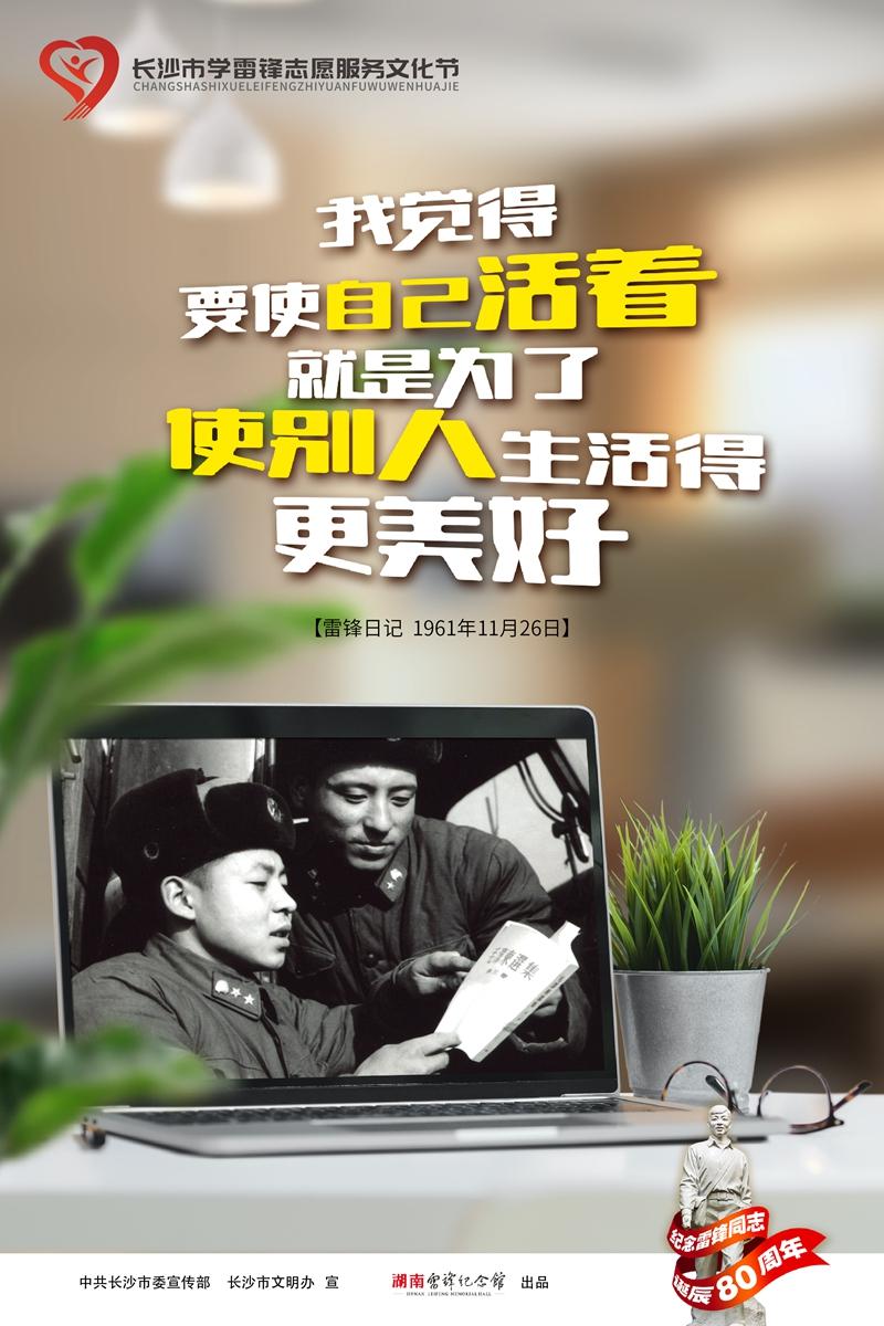 05-雷锋公益广告(竖版)
