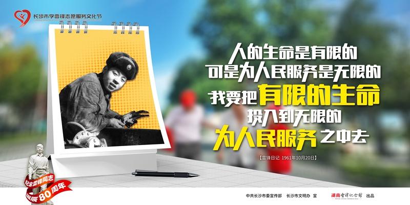 09-雷锋公益广告(横版)