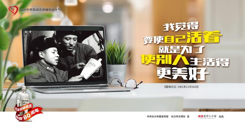 05-雷锋公益广告(横版)
