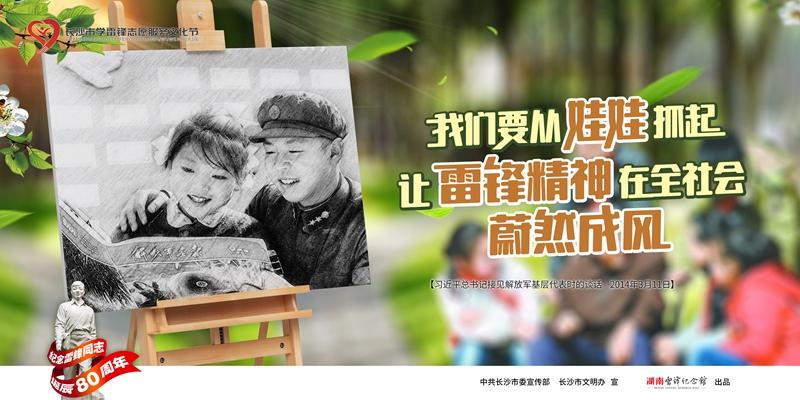 10-雷锋公益广告(横版)