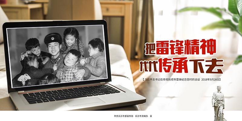 06-雷锋公益广告