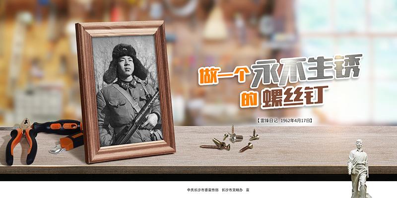 07-雷锋公益广告