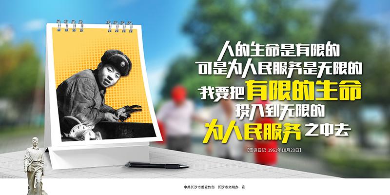 09-雷锋公益广告