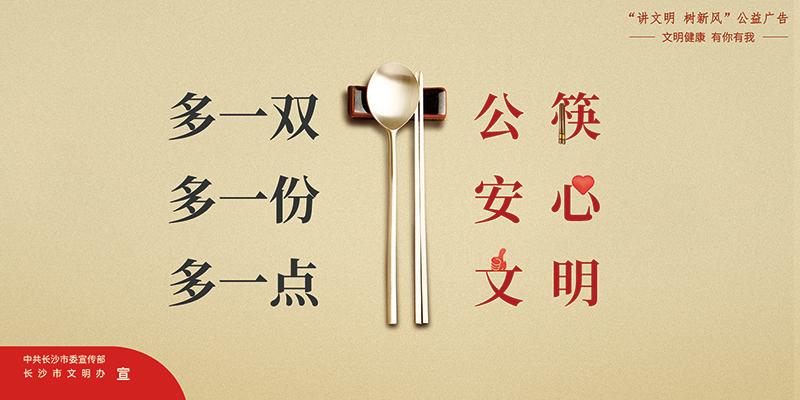 多一双公筷-多一份安心-多一点文明