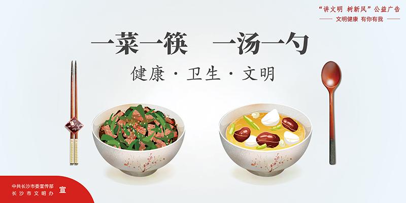 一菜一筷-一汤一勺-健康-卫生-文明