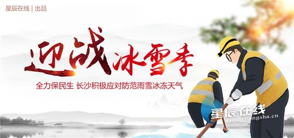 迎接冰雪季|宁乡市玉潭街道新山社区七旬老党员带头除冰铲雪