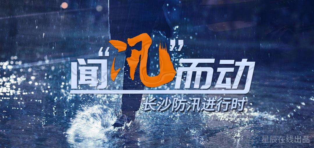 """闻""""汛""""而动丨预计湘江长沙站水位将于7月13日14时退至警戒水位"""