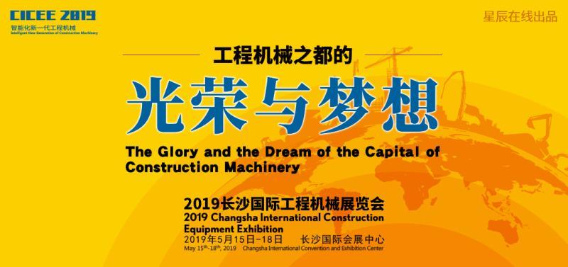 长沙国际工程机械展举行记者专场观摩会