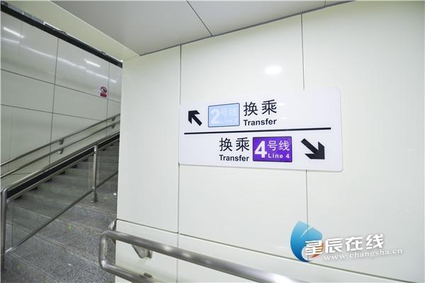 """长沙地铁4号线共设13座换乘站,请注意换乘的不同""""打开方式"""""""