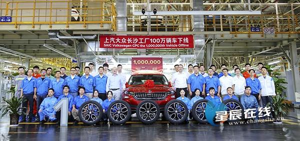 上汽大众长沙工厂实现100万辆车下线