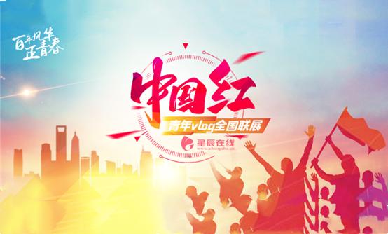 中国红青年Vlog全国联展