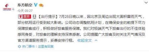 东航回应航班两次降落失败:安全前提下力保旅客成行