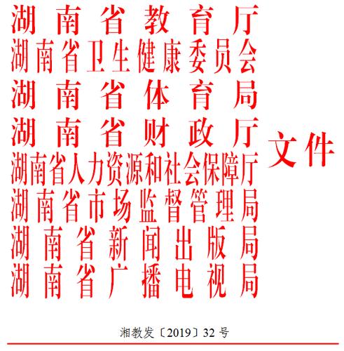 湖南发文严禁学生带电子屏幕产品入课堂