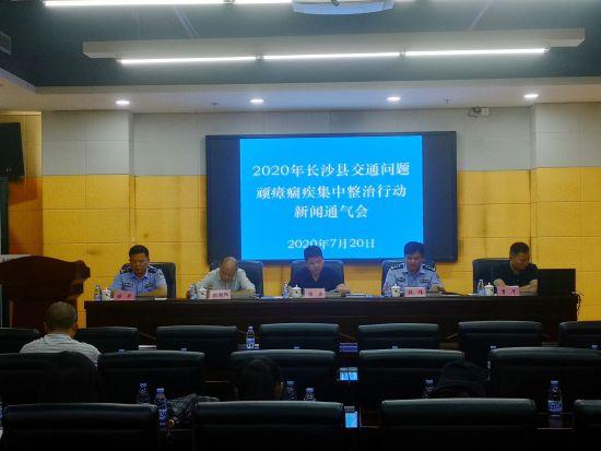 长沙县召开新闻通气会,对外发布交通问题顽瘴痼疾集中整治成果。