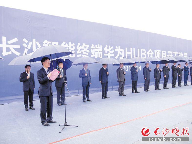 4月4日华为HUB仓、京东亚洲一号在望城经开区同时开工。