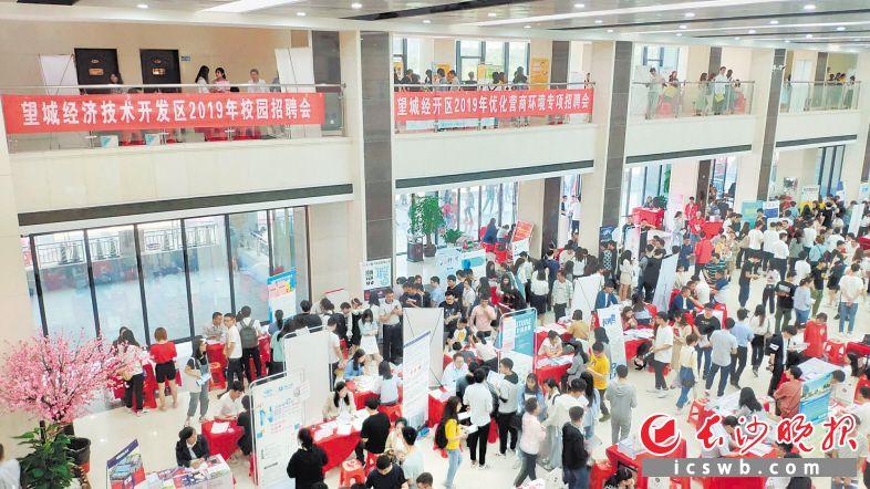5月13日,望城经开区组织校园专场招聘会。
