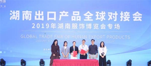 湖南高桥大市场与株洲芦淞市场强强合作 举办市场采购国际采