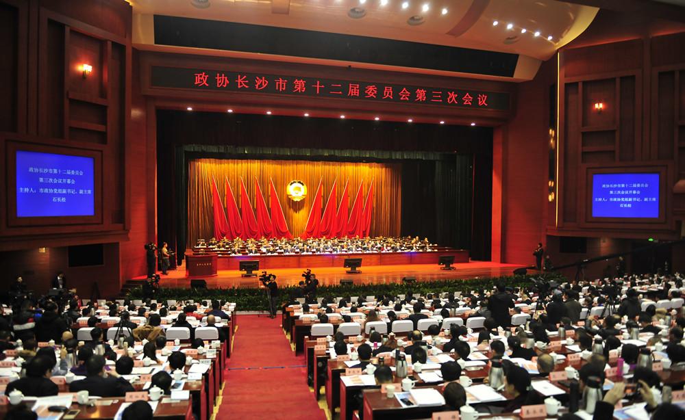 政协长沙市第十二届委员会第三次会议开幕
