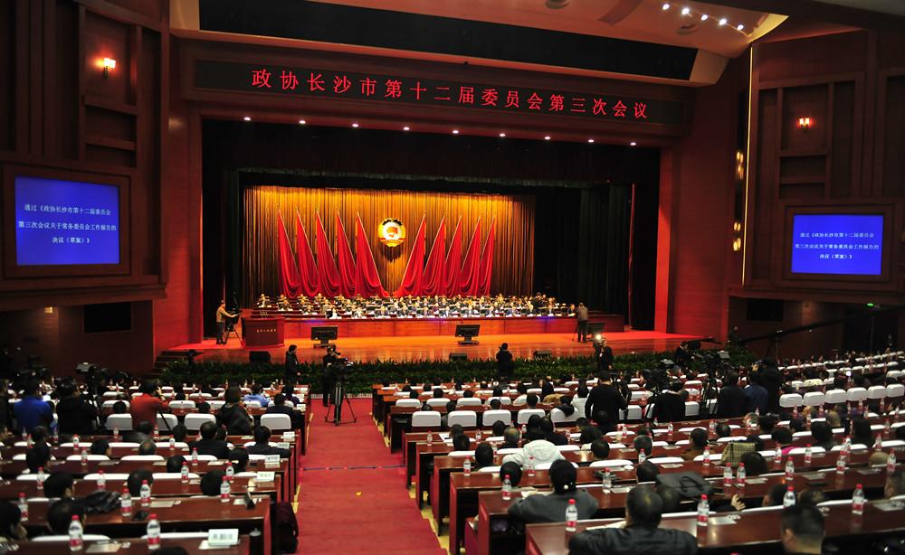 政协长沙市第十二届委员会第三次会议闭幕