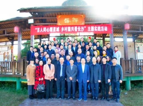 长沙市新的社会阶层人士积极参与乡村振兴