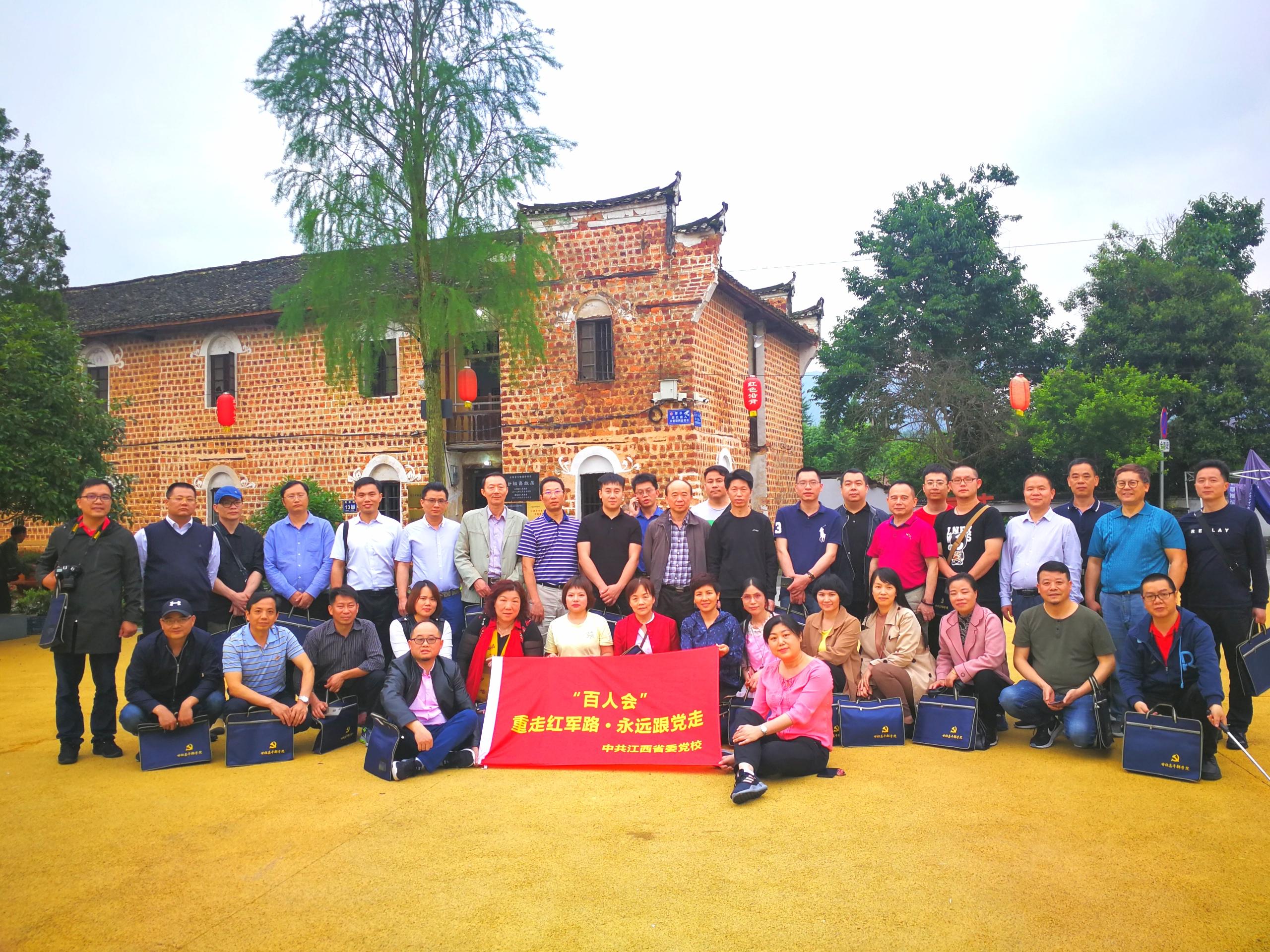 2019年5月,长沙市委统战部组织新阶层社会组织百人会在江西回顾党的创建初期经历的革命岁月。