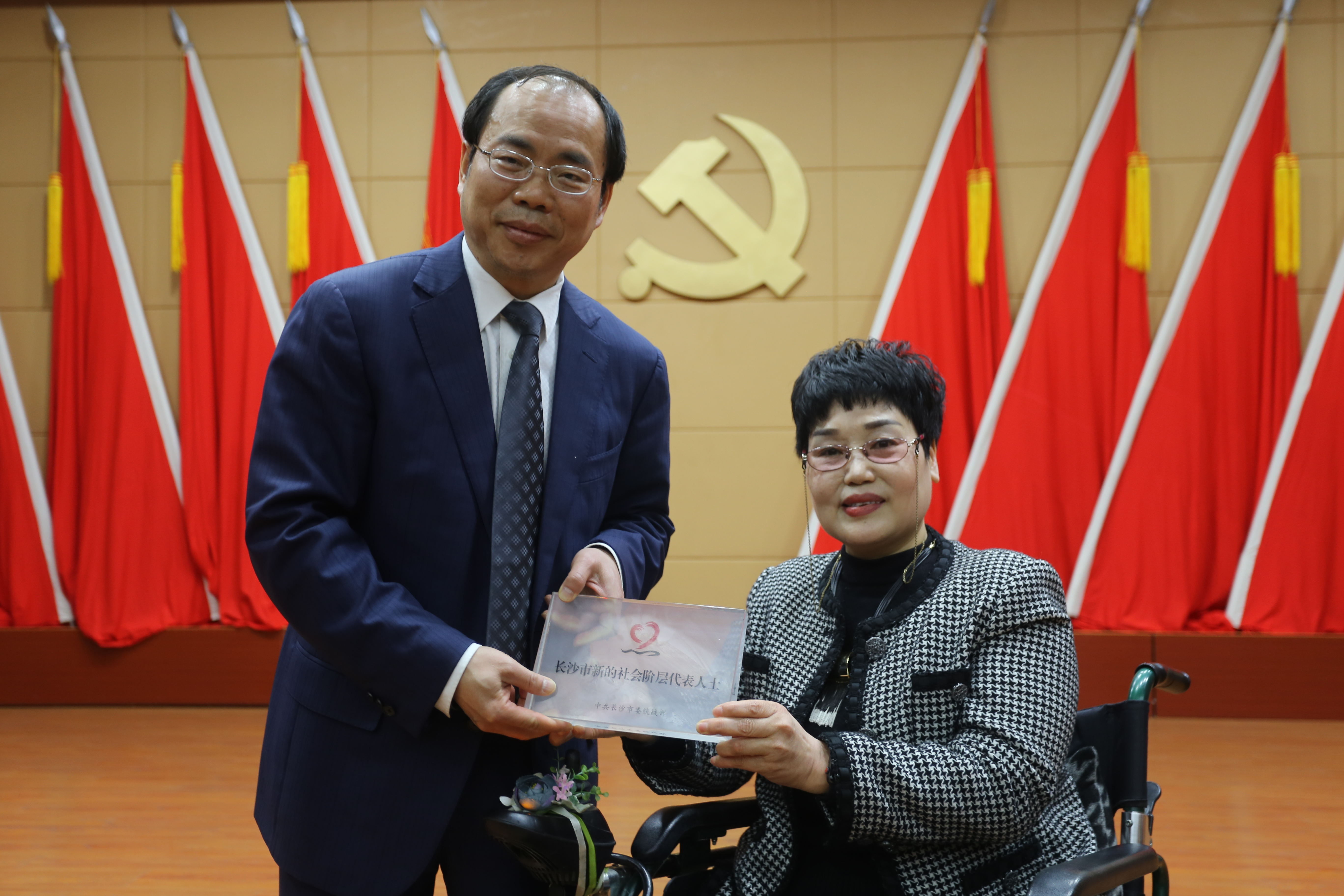 2019年4月,长沙市委统战部为新阶层代表人士颁发奖杯。